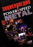 Энциклопедия Power and Speed Metall